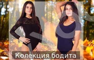 дамски памучни бодита онлайн